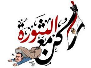 Şimdi Mısır halkının sözcüsü kim?