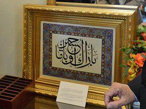 O hediye Mustafa Cemil Efenin eseri